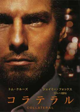 Collateral - 11 x 17 Movie Poster - Japanese Style A