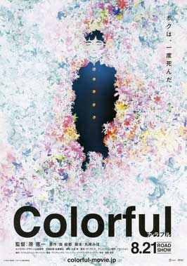 Colorful - 11 x 17 Movie Poster - Japanese Style A