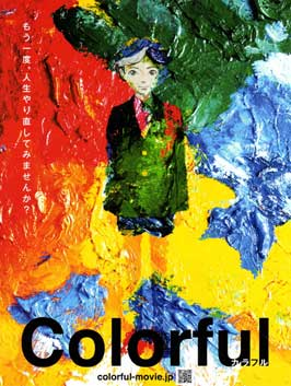 Colorful - 11 x 17 Movie Poster - Japanese Style B
