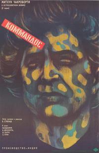 Commando - 27 x 40 Movie Poster - Russian Style A
