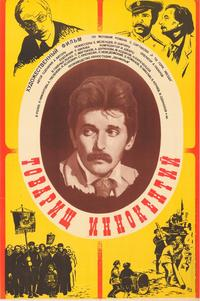 Comrade Innokentiy - 27 x 40 Movie Poster - Russian Style A