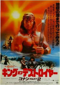 Conan the Destroyer - 11 x 17 Movie Poster - Japanese Style A