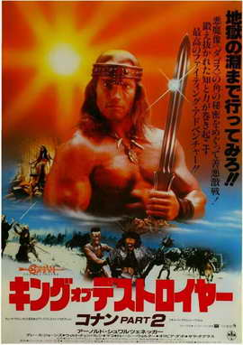 Conan the Destroyer - 27 x 40 Movie Poster - Japanese Style A