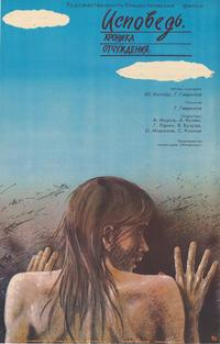 Confession:  The Chronicle of Alienation - 27 x 40 Movie Poster - Russian Style A