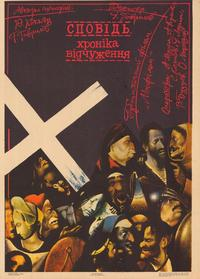 Confession:  The Chronicle of Alienation - 27 x 40 Movie Poster - Russian Style C