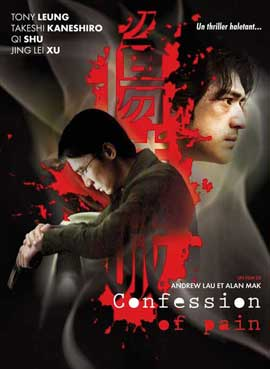 Confession of Pain - 11 x 17 Movie Poster - French Style A