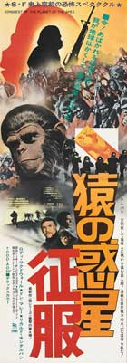 Conquest of the Planet of the Apes - 14 x 36 Movie Poster - Japanese Style A