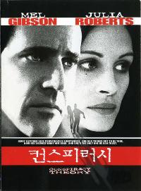 Conspiracy Theory - 43 x 62 Movie Poster - Korean Style A