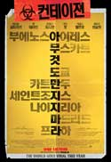 Contagion - 11 x 17 Movie Poster - Korean Style A
