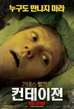 Contagion - 11 x 17 Movie Poster - Korean Style B
