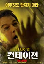 Contagion - 11 x 17 Movie Poster - Korean Style C