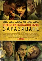 Contagion - 11 x 17 Movie Poster - Bulgarian Style A
