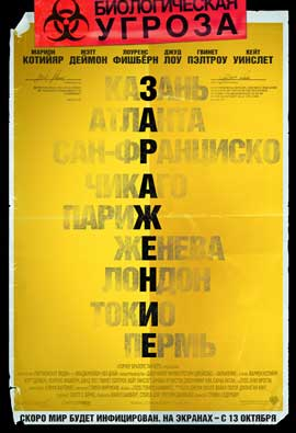 Contagion - 11 x 17 Movie Poster - Russian Style A