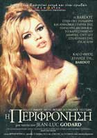 Contempt - 11 x 17 Movie Poster - Greek Style A