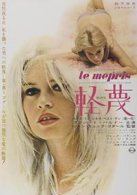 Contempt - 43 x 62 Movie Poster - Japanese Style B