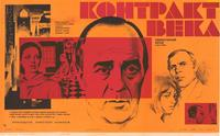 Contract of the Century - 11 x 17 Movie Poster - Russian Style A