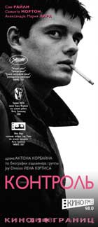 Control - 14 x 36 Movie Poster - Russian Style A
