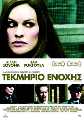 Conviction - 11 x 17 Movie Poster - Greek Style A