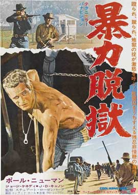 Cool Hand Luke - 11 x 17 Movie Poster - Japanese Style A
