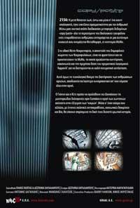 Copy - Paste - 11 x 17 Movie Poster - Greek Style A