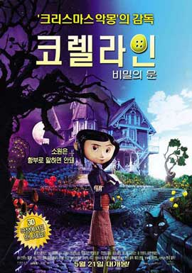 Coraline - 27 x 40 Movie Poster - Korean Style A