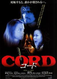 Cord - 27 x 40 Movie Poster - Japanese Style A