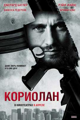 Coriolanus - 27 x 40 Movie Poster - Russian Style A