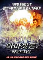 Countdown to Armageddon - 11 x 17 Movie Poster - Korean Style A