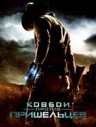 Cowboys and Aliens - 11 x 17 Movie Poster - Russian Style B