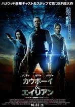 Cowboys and Aliens - 27 x 40 Movie Poster - Japanese Style A