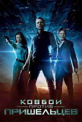 Cowboys and Aliens - 11 x 17 Movie Poster - Russian Style C