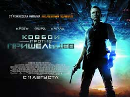 Cowboys and Aliens - 30 x 40 Movie Poster - Russian Style A