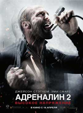 Crank 2: High Voltage - 11 x 17 Movie Poster - Russian Style A