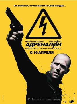 Crank 2: High Voltage - 11 x 17 Movie Poster - Russian Style B