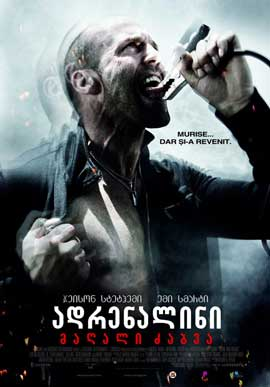 Crank 2: High Voltage - 11 x 17 Movie Poster - German Style A