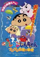Crayon Shin-chan: Buriburi Okoku no hiho - 11 x 17 Movie Poster - Japanese Style A