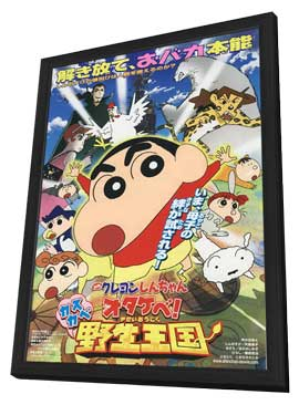 Crayon Shin Chan Otakebe Kasukabe yasei oukoku - 11 x 17 Movie Poster - Japanese Style A - in Deluxe Wood Frame