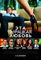 Crazy, Stupid, Love. - 11 x 17 Movie Poster - Russian Style B