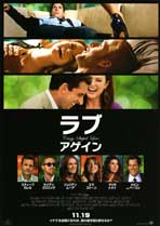 Crazy, Stupid, Love. - 11 x 17 Movie Poster - Japanese Style A