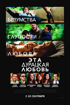 Crazy, Stupid, Love. - 43 x 62 Movie Poster - Russian Style A