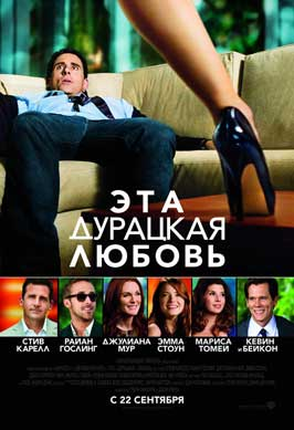 Crazy, Stupid, Love. - 27 x 40 Movie Poster - Russian Style B