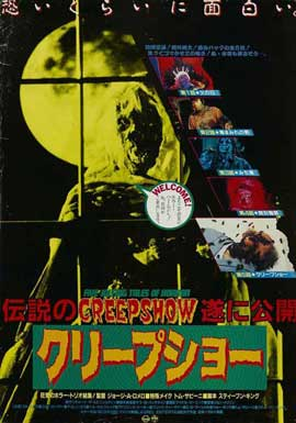 Creepshow - 27 x 40 Movie Poster - Japanese Style A