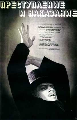 Crime and Punishment - 11 x 17 Movie Poster - Russian Style A