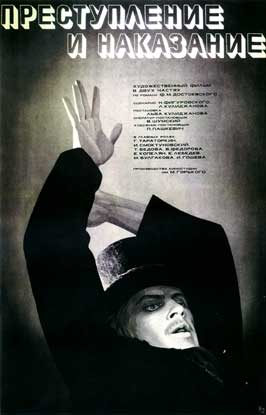 Crime and Punishment - 27 x 40 Movie Poster - Russian Style A