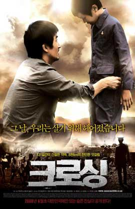 Crossing - 11 x 17 Movie Poster - Korean Style A