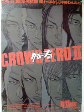 Crows Zero II - 11 x 17 Movie Poster - Japanese Style A