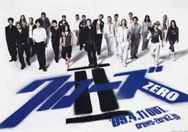 Crows Zero II - 11 x 17 Movie Poster - Japanese Style C