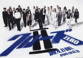 Crows Zero II - 27 x 40 Movie Poster - Japanese Style A