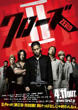 Crows Zero II - 27 x 40 Movie Poster - Japanese Style B