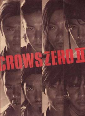Crows Zero II - 27 x 40 Movie Poster - Japanese Style C